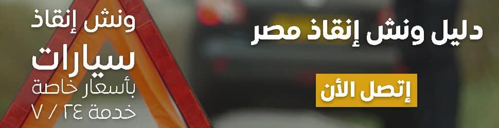 اسرع ونش انقاذ في مصر